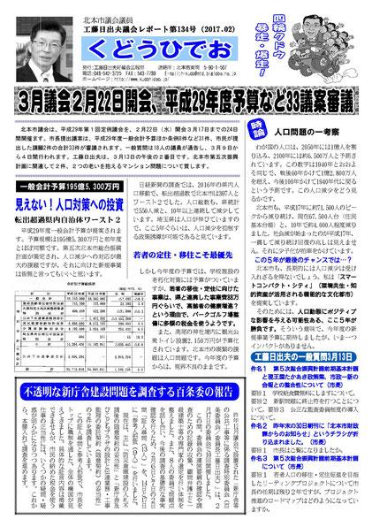 工藤日出夫議会レポート第134号(2017年2月)