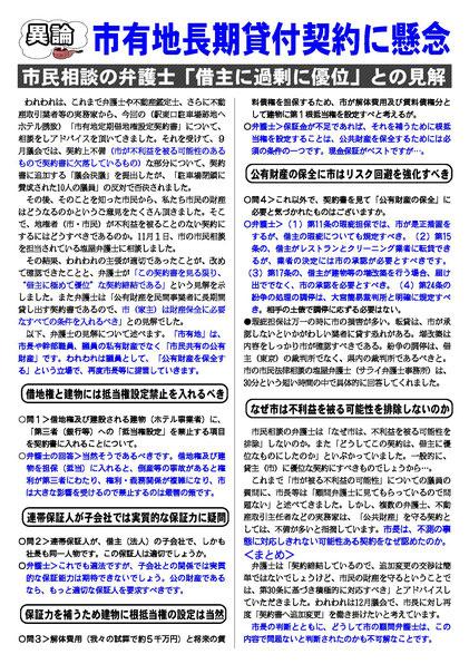 工藤日出夫議会レポート第140号(2018年1月)