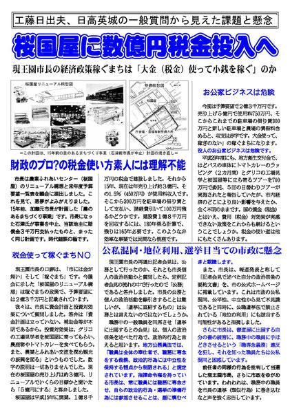 会派 市民の力 機関紙 第28号 工藤版(2018年12月)