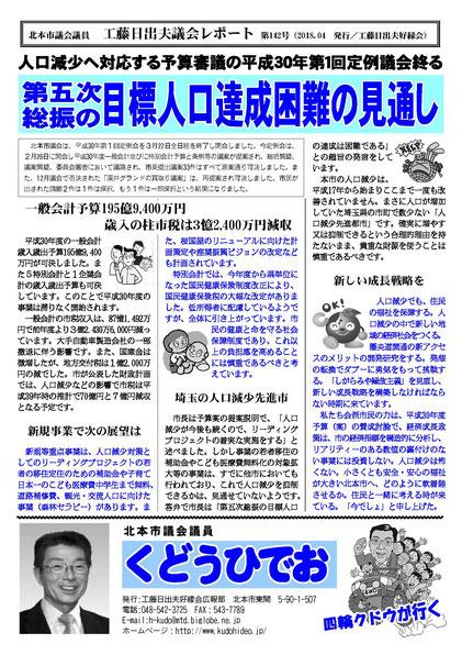 工藤日出夫議会レポート第142号(2018年4月)