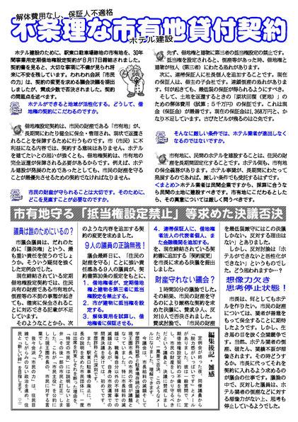 会派・市民の力 機関紙第22号(2017年10月)