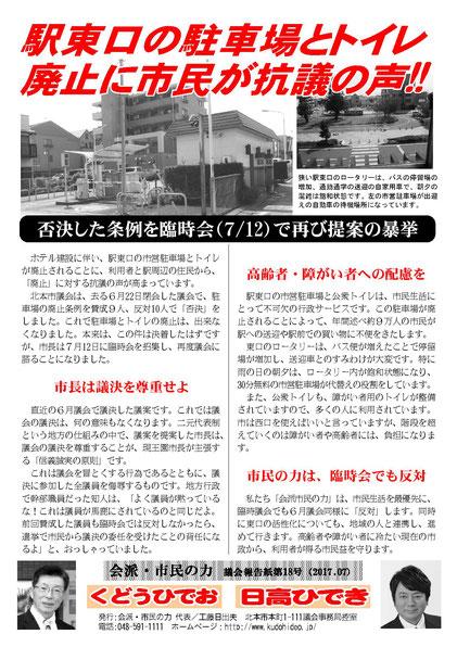 会派・市民の力 機関紙第18号(2017年7月)
