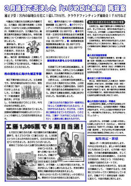 工藤日出夫議会レポート第158号(2019年8月)