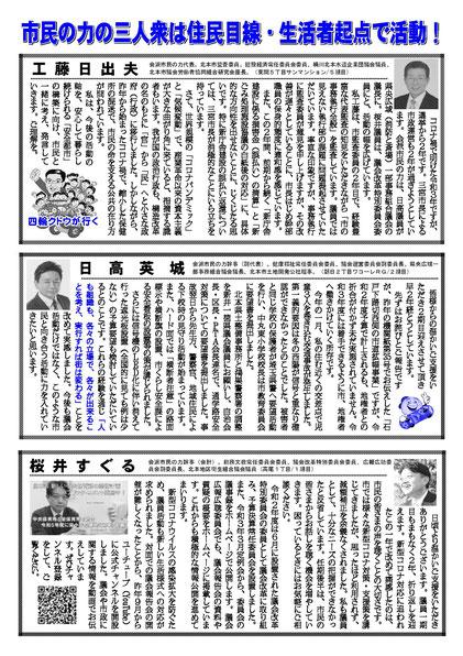 工藤日出夫議会レポート 第164号(2021年2月)