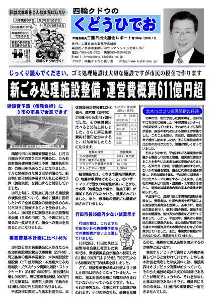 工藤日出夫議会レポート第160号(2019年11月)