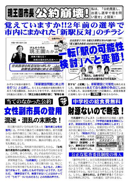工藤日出夫議会レポート第136号(2017年4月)