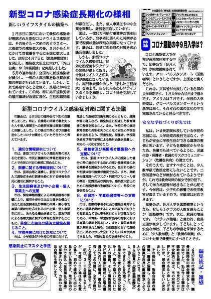工藤日出夫議会レポート第163号(2020年5月)