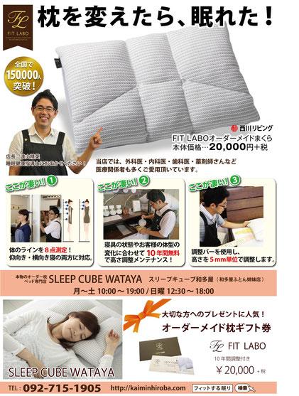 枕を変えたら眠れた!オーダーメイド枕 | スリープキューブ和多屋