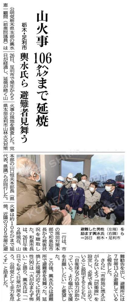 ©公明新聞 2021年2月27日掲載