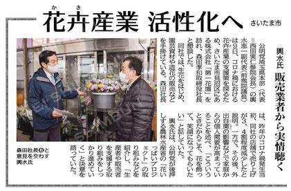 ©公明新聞 2021年3月14日掲載