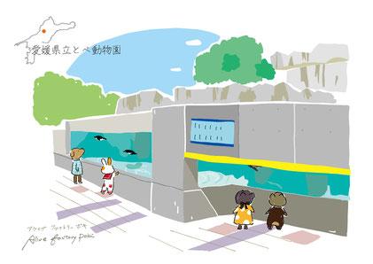 愛媛の公園 愛媛 イラスト とべ動物園