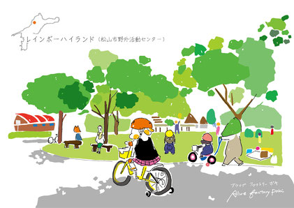 愛媛の公園 愛媛 レインボーハイランド イラスト