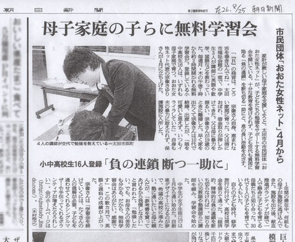 メディア20140825朝日新聞