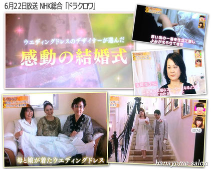 NHK ドラクロワ 結婚 ウェディング ドレス ブライダル インナー