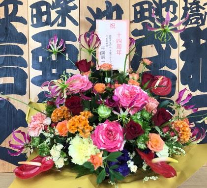 まるかんのお店ひかり玉名店の14周年記念日に、斎藤一人さんの直弟子 千葉純一社長からお祝いのお花をいただきました。