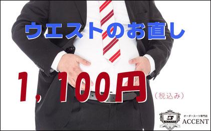 愛媛県松山市 オーダースーツ オーダーシャツ ACCENT スーツお直し