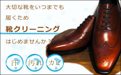 愛媛 松山 紳士靴のメンテナンス 靴磨き 靴の補修
