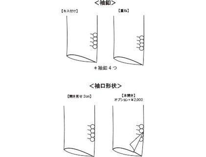 松山 オーダースーツ ビジネスカジュアル