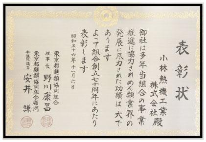 東京都麺類協同組合から表彰