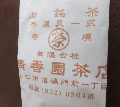 清香園茶店