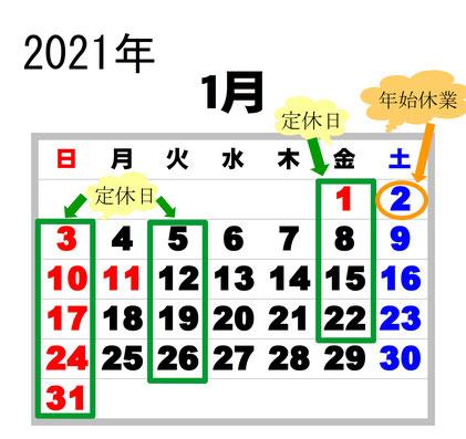 2021年1月営業日カレンダ-