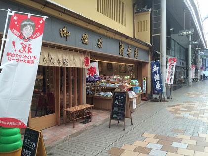 清香園茶店店舗写真