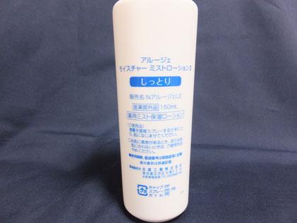 化粧水(アルージュ)の写真