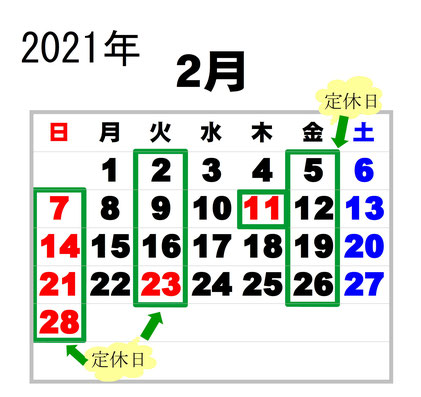 2021年2月営業カレンダ-