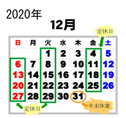 2020年12月営業日カレンダ-