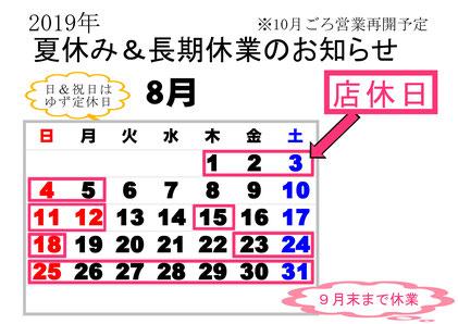 2019年8月の店休日カレンダ-