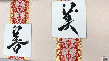 インテリア 和モダン アート 真善美 書道 ベットルーム 書道家 桑名龍希 和室 ラグジュアリー