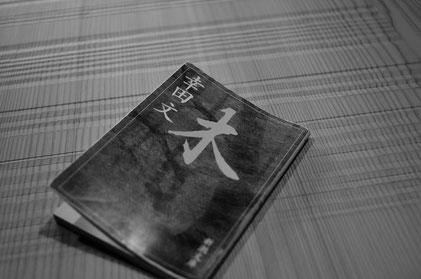 幸田文『木』