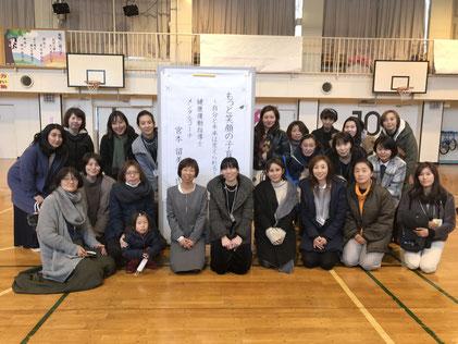 札幌市立有明小学校子育てコーチング講座 講師宮本留美子