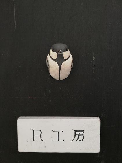 陶芸家のブログ 陶芸家 陶芸 笠間焼き 野鳥 R工房 セキレイ 陶器