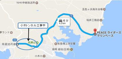 小木トンネル(工事中)を通るルート