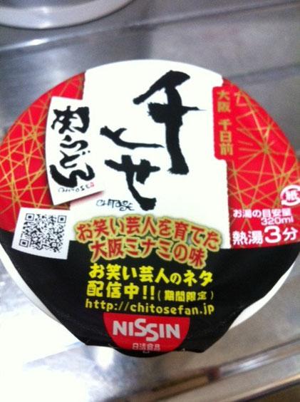 大阪に居たころ職場が近かったのでたまに行ってました。 インスタントで発見して懐かしくなり買ってみる、で、食べてみる。 、、、、、ん~~~~まぁ、雰囲気だけかな、。
