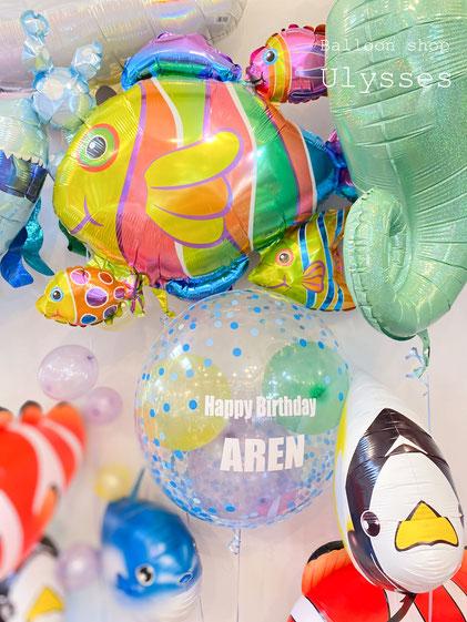海 魚風船 バルーンデコレーション バルーンアート 茨城県つくば市バルーンショップユリシス 誕生日 バースデー