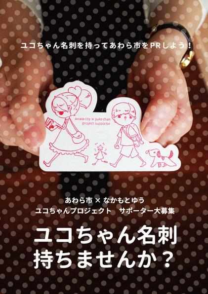 福井県あわら市 ユコちゃん名刺 活版印刷 なかもとゆう