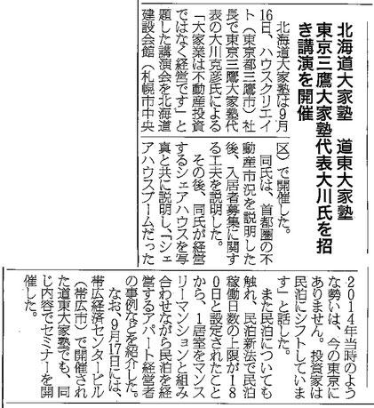 第46回北海道大家塾の記事