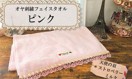 オヤ刺繍フェイスタオル ピンク