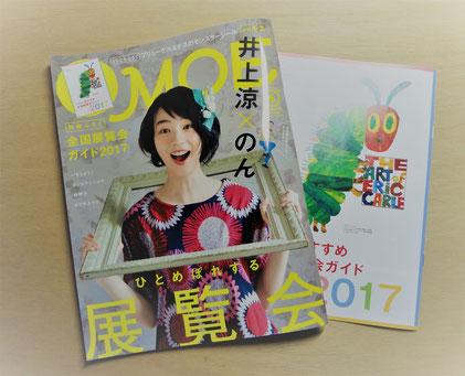 月刊MOE 6月号(白泉社)