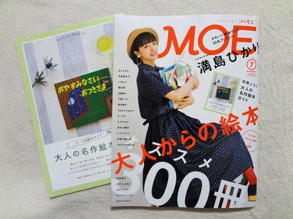月刊MOE7月号(白泉社)