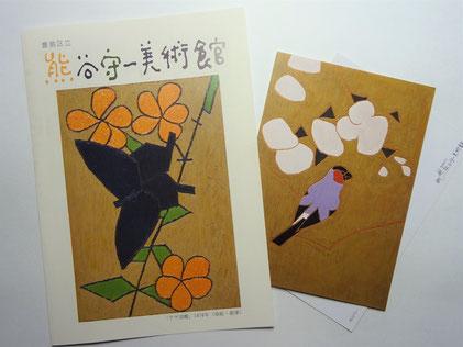 熊谷守一「アゲ羽蝶」「桜」