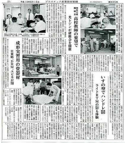 平成19年9月20日 プラスチック産業資源新聞
