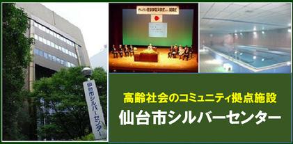 仙台市シルバーセンターへのリンク 様々な講座やイベントを開催しています。