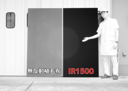 近赤外カメラ IR1500による光吸収