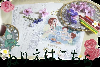 エレナリーフ紅茶妖精の塗り絵