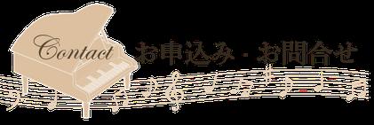札幌市白石区ピアノ教室松下恭子音楽教室体験レッスンお申込みのページです。