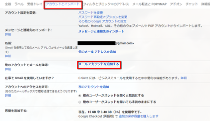 gmail設定方法