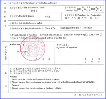 中国留学 外国留学人員来華簽証申請表(通称JW202)